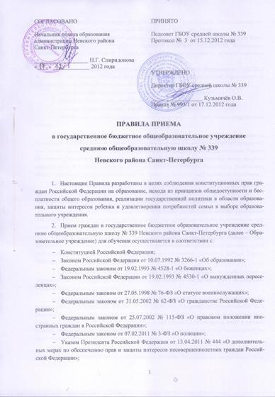 порядок приема на работу российских граждан в санкт-петербург из: